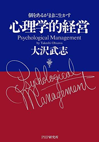 心理学的経営 大沢 武志 著